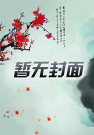 范建明李婧婧小说免费阅读